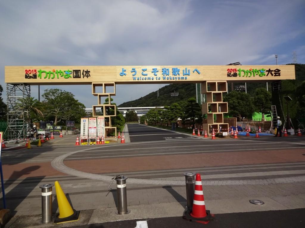 歓迎ゲート (3)