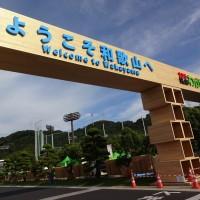 歓迎ゲート (1)