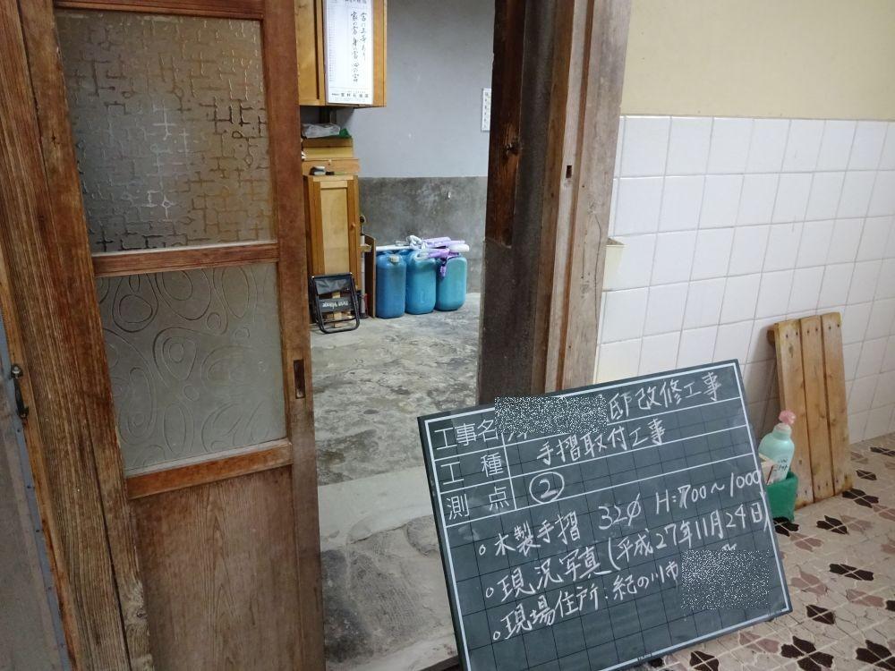 元住宅改修151207 (3)