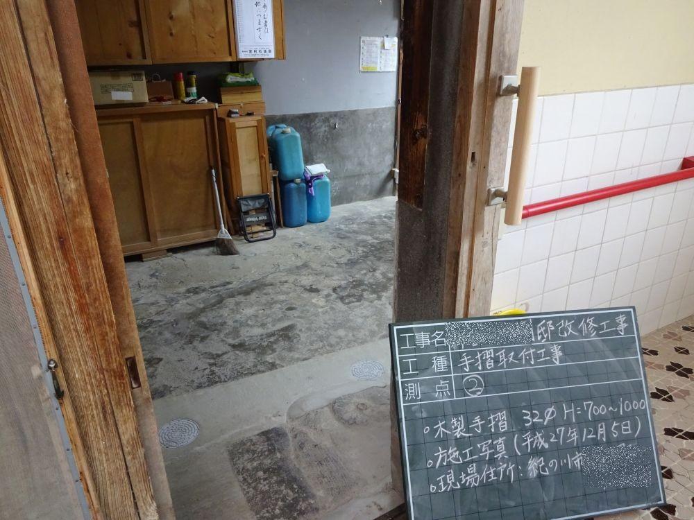 元住宅改修151207 (1)