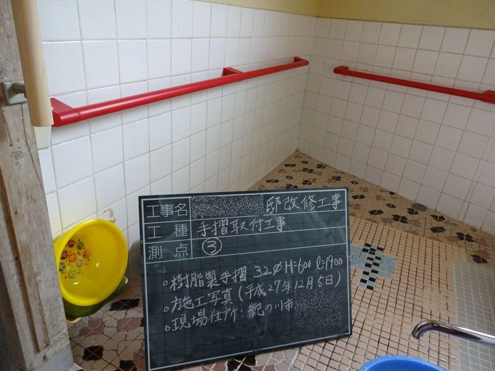 元住宅改修151207 (2)