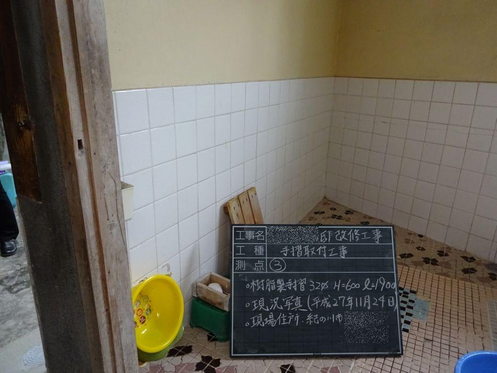 元住宅改修151207 (4)