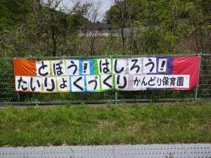 梶取保育園201604222 (1)