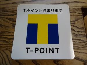 Tポイント (1)