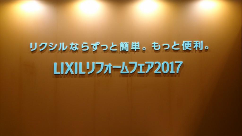 LIXILバスツアー20170520 (1)